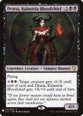 【ENG/MB1】カラストリアの血の長、ドラーナ/Drana, Kalastria Bloodchief