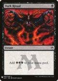 【ENG/MB1】暗黒の儀式/Dark Ritual