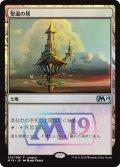 【JPN/M19/FOIL★】聖遺の塔/Reliquary Tower ( その他イベントプロモ)