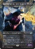 《初版》【JPN/IKO-BF】虚空の侵略者、スペースゴジラ/虚空を招くもの/Void Beckoner『黒』 [U]