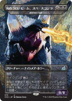 画像1: 《初版》【JPN/IKO-BF】虚空の侵略者、スペースゴジラ/虚空を招くもの 『黒』 [U]