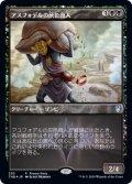 【JPN/THB/PRM】アスフォデルの灰色商人/Gray Merchant of Asphodel