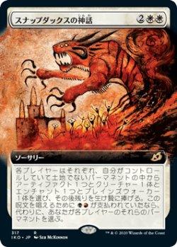 画像1: 【JPN/IKO-BF】スナップダックスの神話/Mythos of Snapdax 『R』 [白]