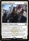 【ENG/CN2】パリアノの先兵/Paliano Vanguard 『R』