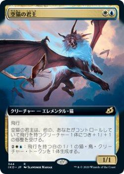 画像1: 【JPN/IKO-BF】空猫の君主/Skycat Sovereign 『R』 [マルチ]