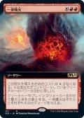 【JPN/M21-BF】一斉噴火/Volcanic Salvo 『R』 [赤]