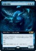 【JPN/M21-BF】嵐翼の精体/Stormwing Entity 『R』 [青]