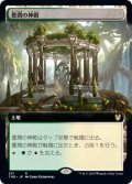 【JPN/THB-BF】豊潤の神殿/Temple of Plenty 『R』 [土地]