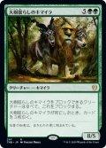 【JPN/THB-BF】大樹揺らしのキマイラ/Treeshaker Chimera
