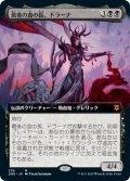 【JPN/ZNR-BF/Foil★】最後の血の長、ドラーナ/Drana, the Last Bloodchief 『M』 [黒]