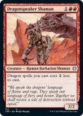 【ENG/JMP】ドラゴン語りのシャーマン/Dragonspeaker Shaman