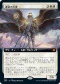 【JPN/ZNR-BF】運命の天使/Angel of Destiny 『M』 [白]