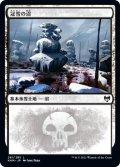 【JPN/KHM】冠雪の沼/Snow-Covered Swamp ( 281)