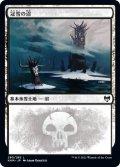 【JPN/KHM】冠雪の沼/Snow-Covered Swamp ( 280)