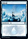 【JPN/KHM】冠雪の島/Snow-Covered Island ( 278)