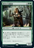 【JPN/CMR】秩序の大魔術師/Magus of the Order
