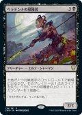 【JPN/CMR】ベラドンナの収穫者/Nightshade Harvester