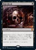 【JPN/CMR】吸血の教示者/Vampiric Tutor