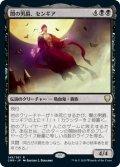 【JPN/CMR】闇の男爵、センギア/Sengir, the Dark Baron