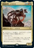 【JPN/CMR】岩山の声、ノストロ/Gnostro, Voice of the Crags