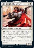 【JPN/CMR】誓いを立てた歩哨、リヴィオ/Livio, Oathsworn Sentinel