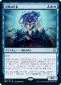【JPN/CMR】逆嶋の手下/Sakashima's Protege