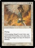 【ENG/TMP】復讐する天使/Avenging Angel【EX-】