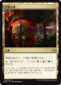 【JPN/MM3】野蛮な地/Savage Lands