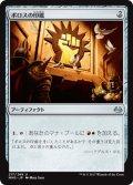 【JPN/MM3】ボロスの印鑑/Boros Signet