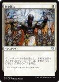 【JPN/C17】剣を鍬に/Swords to Plowshares