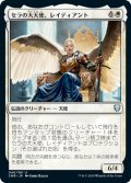 【JPN/CMR】セラの大天使、レイディアント/Radiant, Serra Archangel