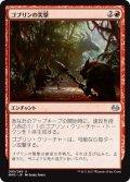 【JPN/MM3】ゴブリンの突撃/Goblin Assault