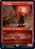 【JPN/M21/PRM】心火の供犠者/Heartfire Immolator