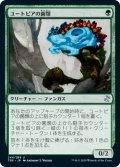 【JPN/TSR】ユートピアの菌類/Utopia Mycon『U』 [緑]