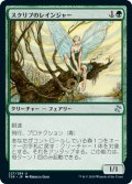 【JPN/TSR】スクリブのレインジャー/Scryb Ranger『U』 [緑]