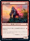 【JPN/TSR】猿人の指導霊/Simian Spirit Guide『C』 [赤]