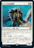 【JPN/TSR】ベナリアの司令官/Benalish Commander 『R』 [白]