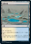【JPN/TSR】石灰の池/Calciform Pools『U』 [土地]