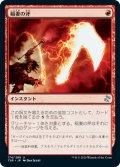 【JPN/TSR】稲妻の斧/Lightning Axe『U』 [赤]