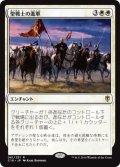 【JPN/C16】聖戦士の進軍/Cathars' Crusade
