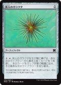 【JPN/MM2】旅人のガラクタ/Wayfarer's Bauble