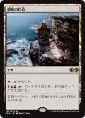 【JPN/UMA】僻地の灯台/Desolate Lighthouse
