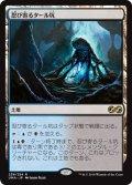 【JPN/UMA】忍び寄るタール坑/Creeping Tar Pit