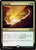 【JPN/UMA】大渦の脈動/Maelstrom Pulse