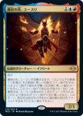 【JPN/MH2】運命の炎、ユースリ/Yusri, Fortune's Flame