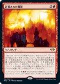 【JPN/MH2】計算された爆発/Calibrated Blast