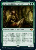 【JPN/MH2】アルゴスの庇護者、ティタニア/Titania, Protector of Argoth