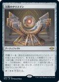 【JPN/MH2】太陽のタリスマン/Sol Talisman