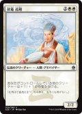 "【JPN/A25】伏竜 孔明/Kongming, ""Sleeping Dragon"""
