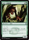 【JPN/A25】カヴーの捕食者/Kavu Predator
